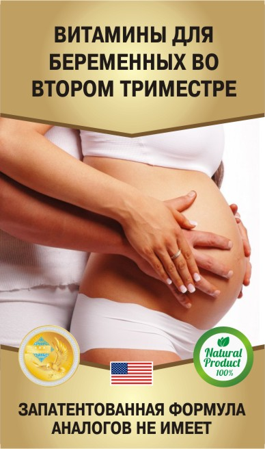 Какие есть витамины для беременных по триместрам