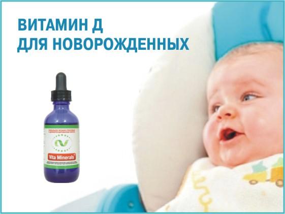 Не давала после рождения ребенку зимой витамин д