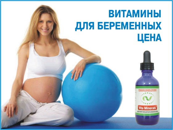 Витамины для беременных уколы