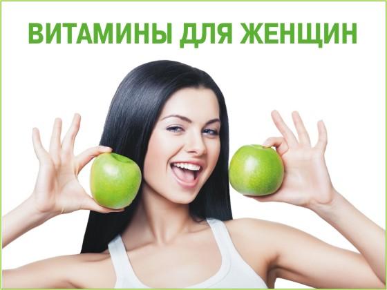 Лучшие витамины для женщин в период климакса названия